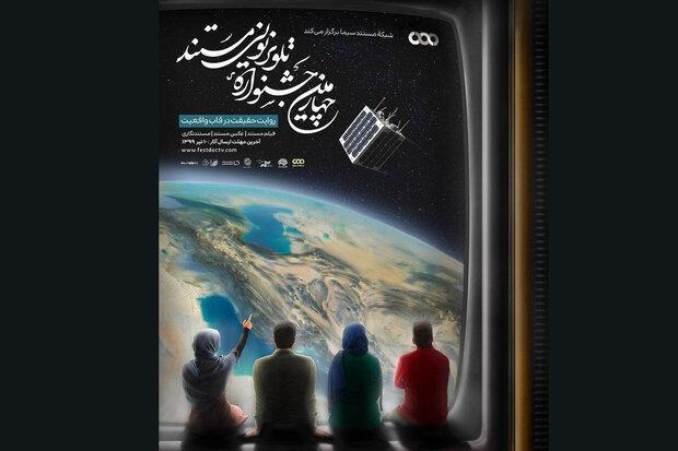 اعلام اسامی راه یافتگان به بخش مسابقه عکس جشنواره تلویزیونی مستند